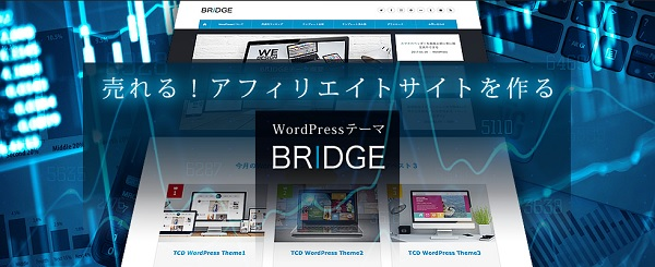 BRIDGE.wordpressテーマ