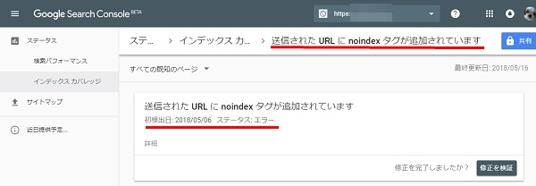 Google Search Console sitemap noindexタグ